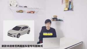 新款本田锋范两厢版车型专利图曝光