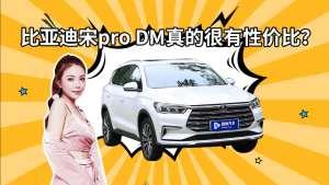比亚迪宋Pro DM 算是20万级插混SUV的扛