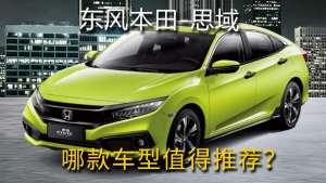备受年轻人喜爱与追捧 东风本田-思域 哪款车型更加值得推荐?
