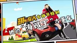 """【女生节特辑】无法满足虚荣心,但代步实用的""""海贼王古董车"""""""