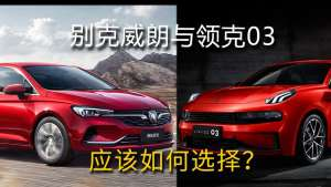 13万预算紧凑型家轿 别克威朗与领克03 哪款更值得推荐?