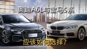 40万预算中大型家轿首选 宝马5系与奥迪A6L 哪款更值得购买?