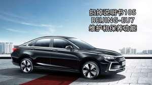 BEIJING-EU7要知道的维护和保养功能,扔掉说明书105