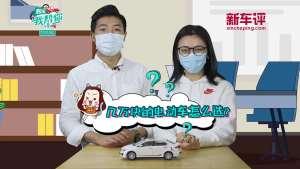 购车我帮你:疫情结束后,想买台代步电动车!怎选?