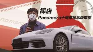 看膨胀中的小哥哥 体验最美四门轿跑 保时捷Panamera十周年纪念版