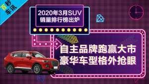 【百秒车讯】3月SUV销量出炉:自主品牌跑赢大市 豪华车格外抢眼