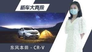 新车大真探:本田CR-V到店实拍,裸车优惠上万元!