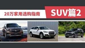 【出行情报局】20万合资SUV除了昂科威还有这三款值得推荐