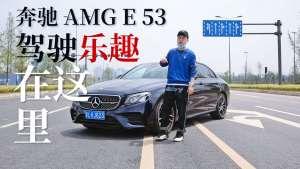 试驾奔驰AMG E53:扮猪吃老虎的实力,3.0T直列六缸绝对满足你