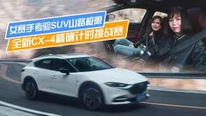 女赛手考验SUV山路极限 全新CX-4精确计时挑战赛