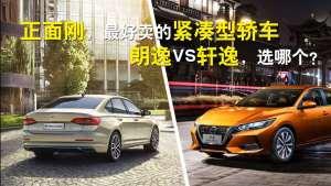 上汽大众朗逸VS东风日产轩逸,最好卖的紧凑型轿车,选哪个?