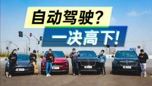 最强自动驾驶之战!宝马特斯拉蔚来理想,电动车还是燃油车?