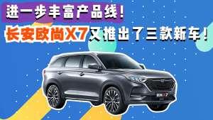 进一步丰富产品线!长安欧尚X7又推出了三款新车!