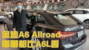 瓦罐迷点评全新奥迪A6 Allroad,哪哪都比A6L香