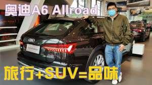旅行 SUV,加速5.3秒,奥迪A6 Allroad才是真正的品味