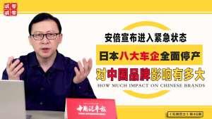 安倍宣布进入紧急状态 日本八大车企停产 对中国品牌影响有多大