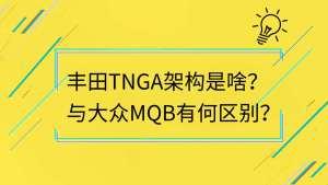 丰田TNGA架构到底是什么,与大众MQB的区别又在哪里?