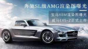 奔驰SL级AMG和宝马X8M渲染图曝光,威马EX5-Z正式上市