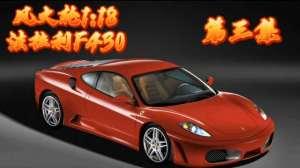【撩车模】法拉利F430的打开方式-(终)
