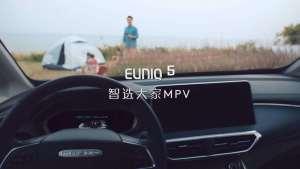 家用首选,上汽MAXUS EUNIQ 5 引领MPV发展新方向