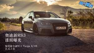 奥迪新RS3谍照曝光保时捷全新911 Targa 4/4S上市