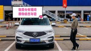 试驾讴歌RDX,35万主打性能的豪华中型SUV是它?