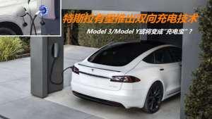 """有电就是任性!特斯拉增加双向充电技术,Model 3变成""""充电宝"""""""
