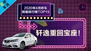 【百秒车讯】2020年4月轿车销量排行榜TOP15,轩逸重回宝座!