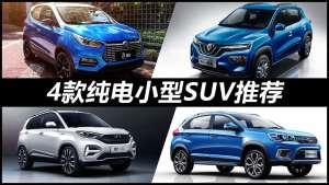 10万元能买到的4款纯电动小型SUV,其中一款还是合资品牌!