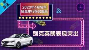 【百秒车讯】2020年4月轿车销量排行榜出炉,别克英朗表现突出