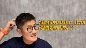 特斯拉Model 3要改用磷酸铁锂电池了?