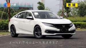 第二辆家用车 买本田思域怎么样?