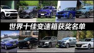 世界十佳变速箱评选结果出炉,3系、Q3获奖,5款自主车型上榜!