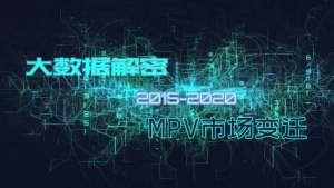 大数据解密,2015-2020年MPV市场变迁,最稳车型无意外