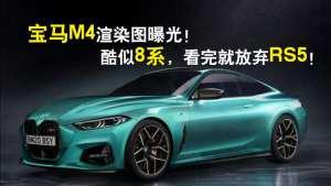 宝马M4渲染图曝光!酷似8系!