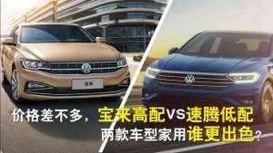 价格差不多,宝来高配VS速腾低配,两款车型家用谁更出色?