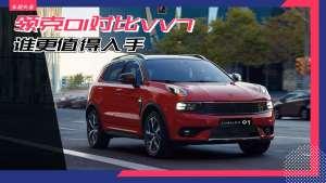 自主高端SUV,领克01对比VV7,谁更值得入手?