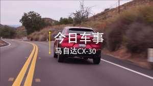 今日上市!马自达CX-30用什么打动消费者,只是颜值而已?
