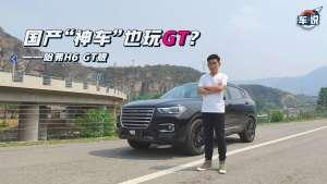 13万就能买到的高性能SUV,试驾哈弗H6 GT版