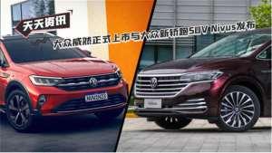 【天天资讯】大众威然正式上市与大众新轿跑SUV Nivus发布