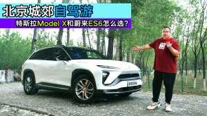 北京城郊自驾游,开蔚来ES6和特斯拉Model X去烤串,谁更省电?
