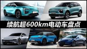 预算30万左右,可以买到哪些续航超600km的电动车?
