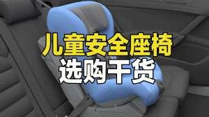 选购汽车儿童安全座椅,这些坑我们替你踩过了