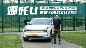500公里续航 L2级自动驾驶 哪吒U能成为爆款SUV吗