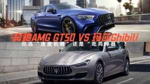 预算不到100万,奔驰AMG GT50和玛莎Ghibili,你选谁?