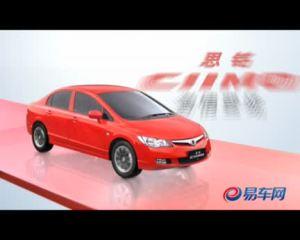 2012北京车展 东风本田思铭CIIMO广告