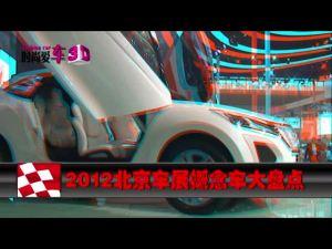 2012北京车展概念车大盘点(红蓝3D版)