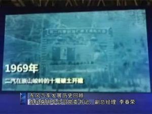 李春荣讲解 东风汽车发展历史回顾