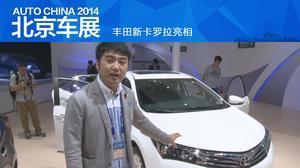 2014北京车展 丰田新卡罗拉亮相