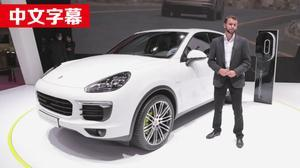 2014巴黎车展 外媒解析卡宴S E-Hybrid